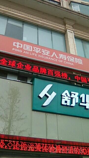 平安保险(仁怀市支公司)
