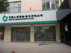 中国人寿(官渡分公司)