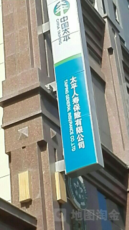 太平人寿青海分公司