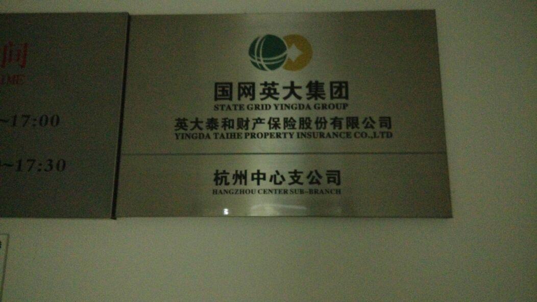 英大泰和财产保险(杭州中心支公司)
