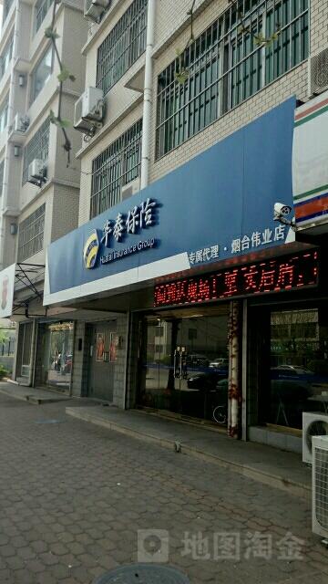 华泰保险烟台伟业店