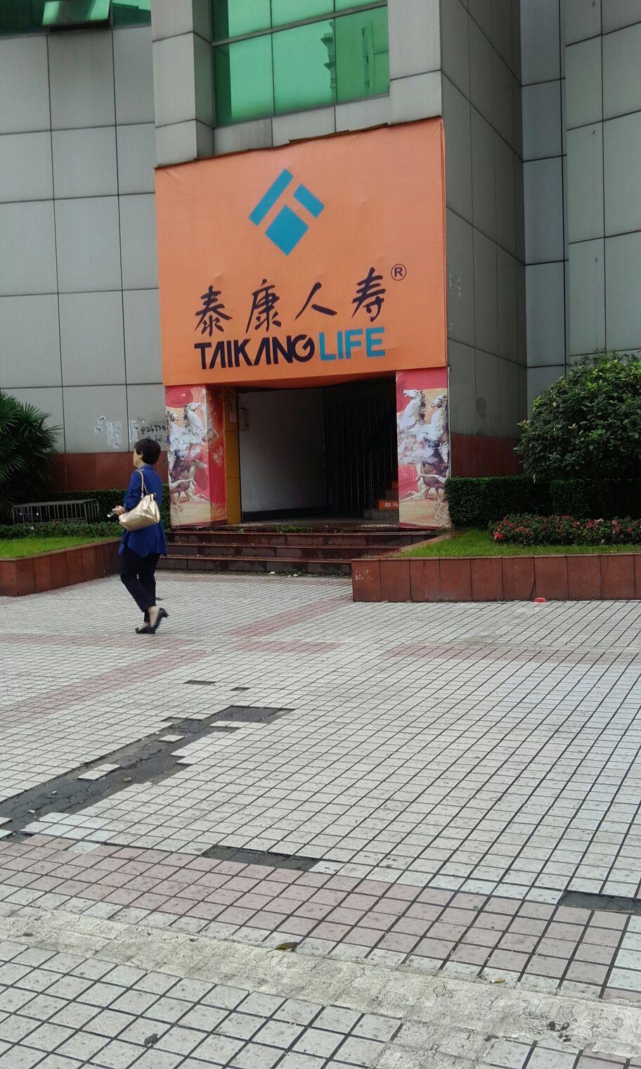 泰康人寿(丹桂街营销部)