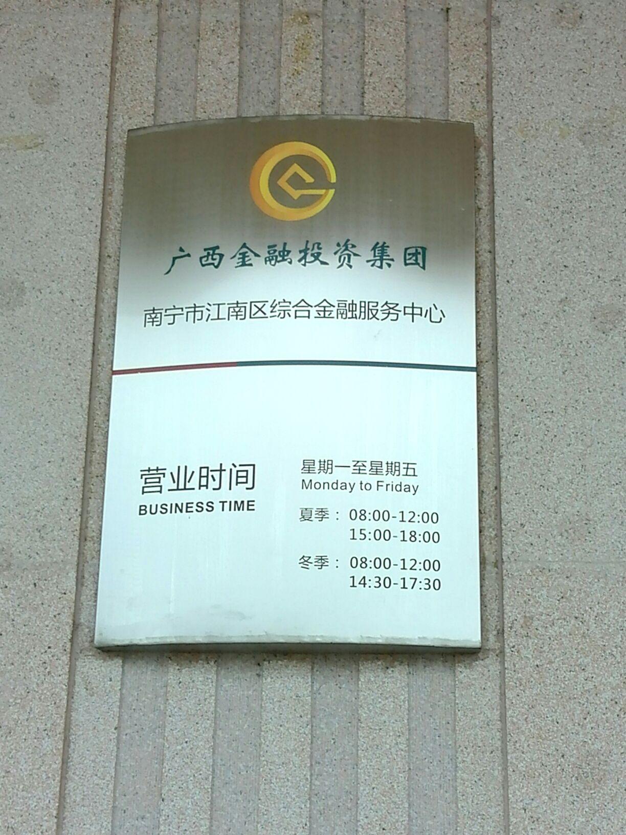 北部湾保险南宁江南区综合金融服务中心