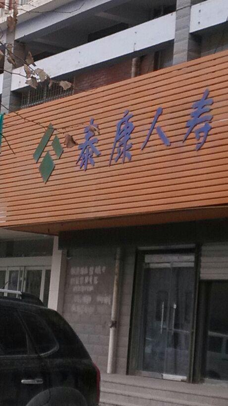 泰康人寿(中原路支公司)