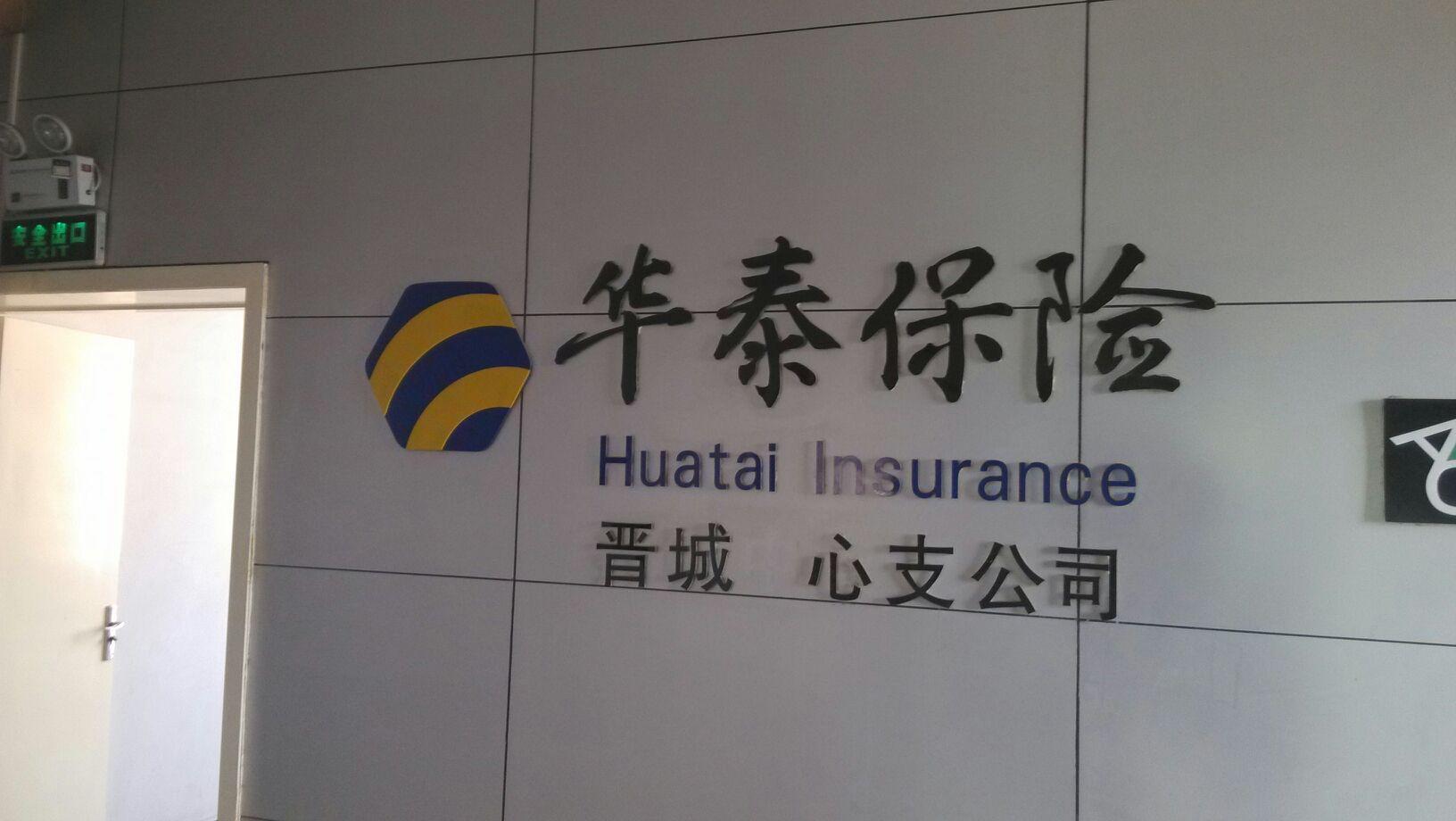 华泰保险(晋城中心支公司)