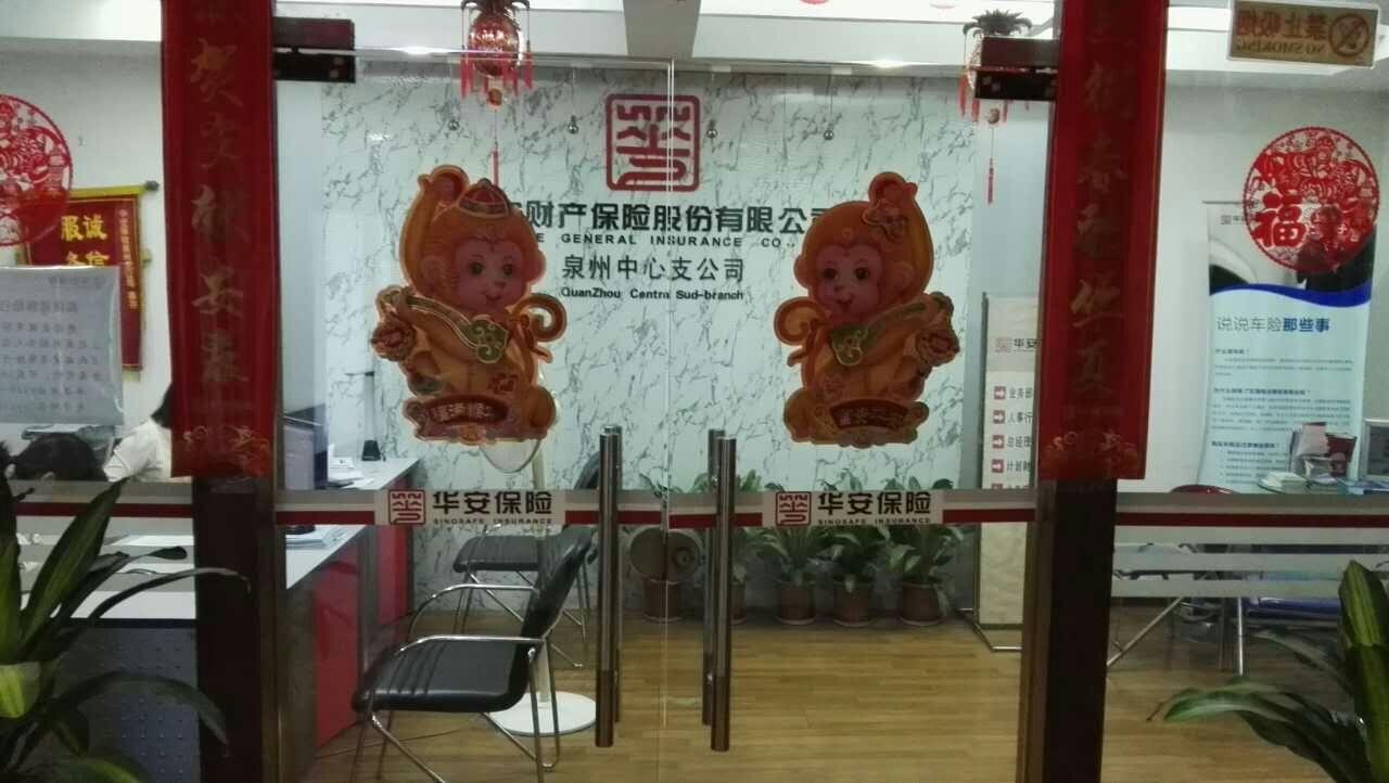 华安财产保险泉州中心支公司