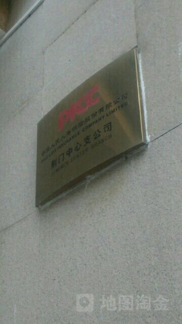 人保寿险(荆门中心支公司)