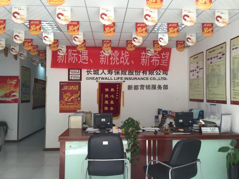长城保险(新都营销服务部)