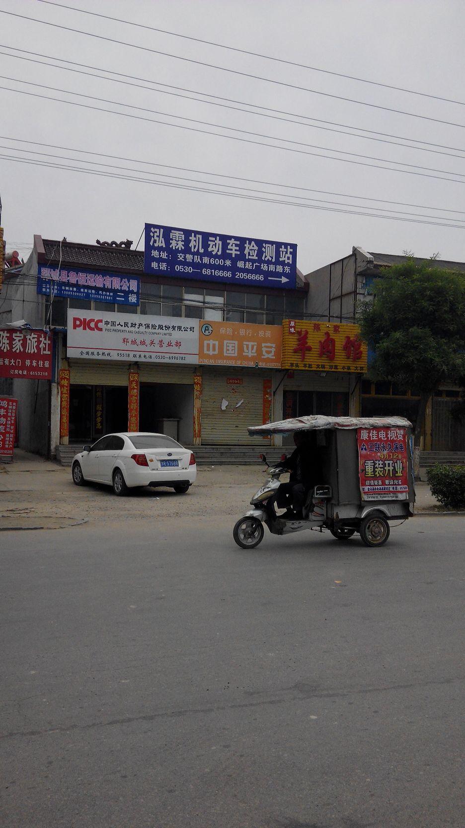 平安保险(郓城县支公司)