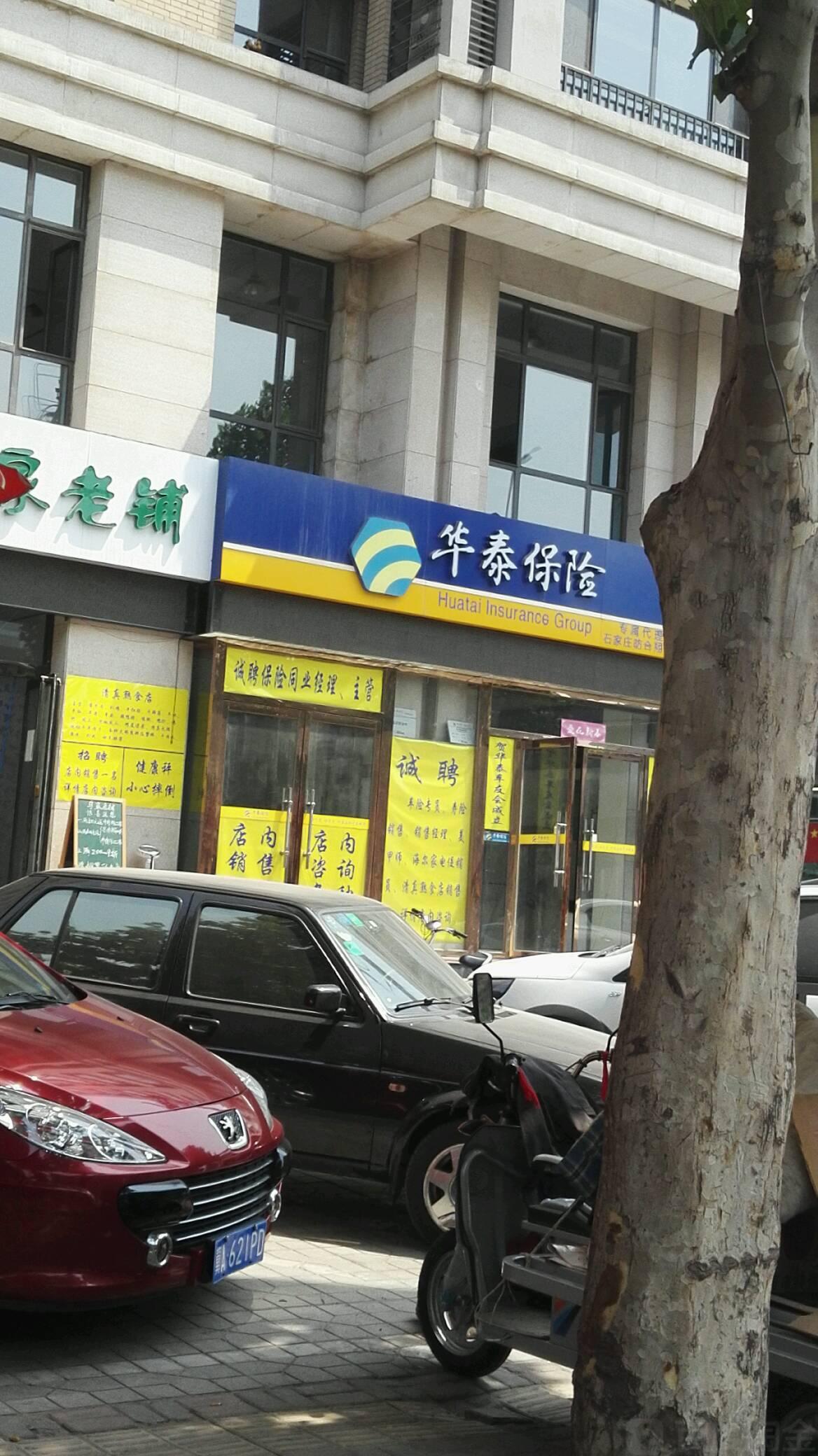 华泰保险石家庄昉合翔店
