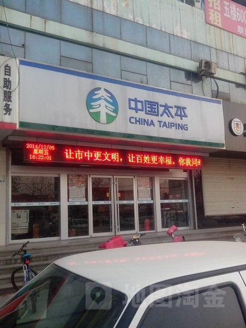 太平人寿枣庄中心支公司