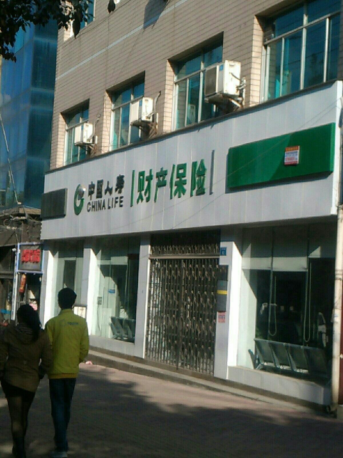 中国人寿(清镇营销服务部)