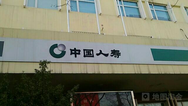 中国人寿(金台北街营销部)