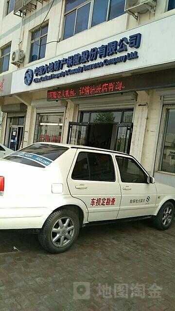 大地保险(宁河支公司)