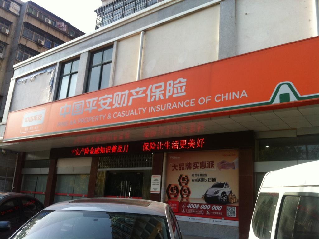 平安产险(荆州中心支公司)