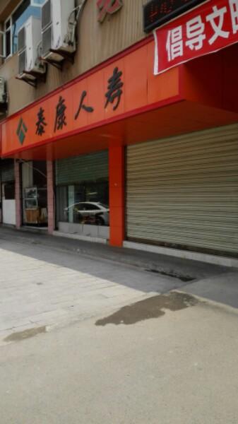 泰康人寿(乐至县劳动和社会保障局西南)