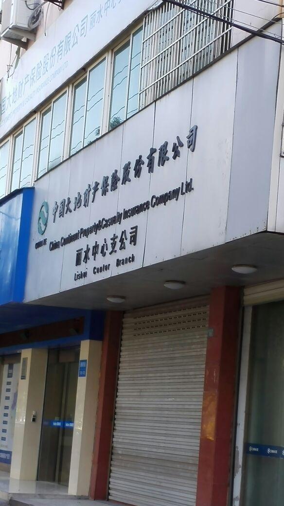 大地保险(丽水中心支公司)