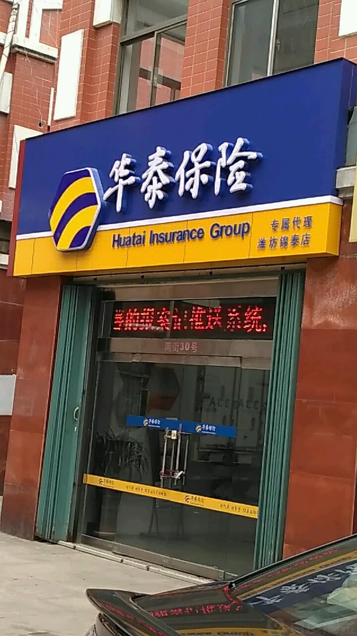 华泰保险潍坊锦泰店