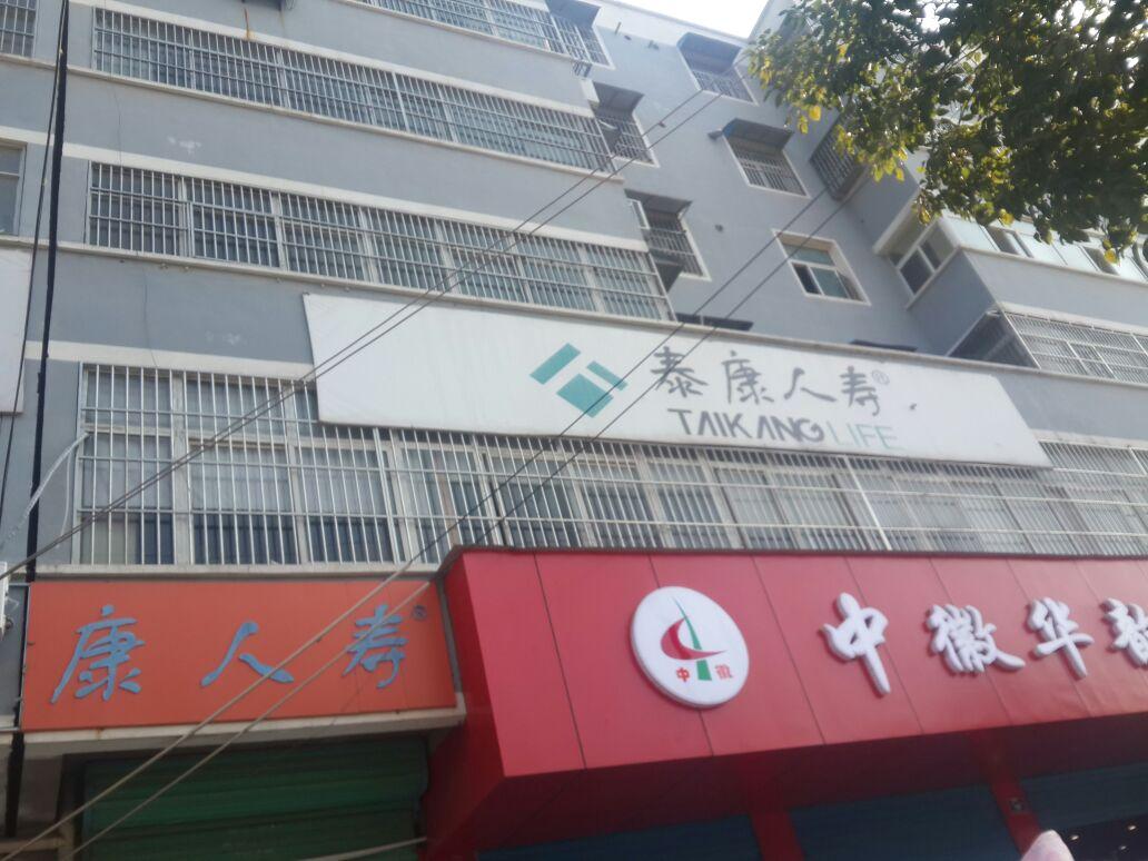 泰康人寿(安徽分公司利辛支公司)