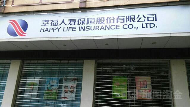 幸福人寿(宜宾中心支公司)