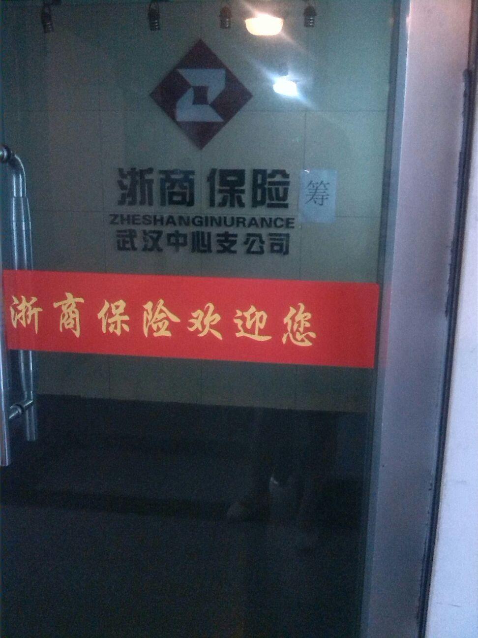 浙商保险(武汉中心支公司)