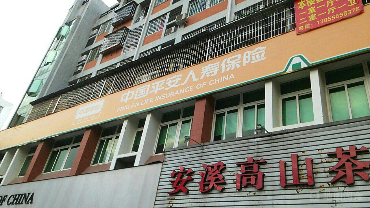 中国平安人寿(蕉城营业区)