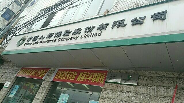 中国人寿(威信县档案局东北)