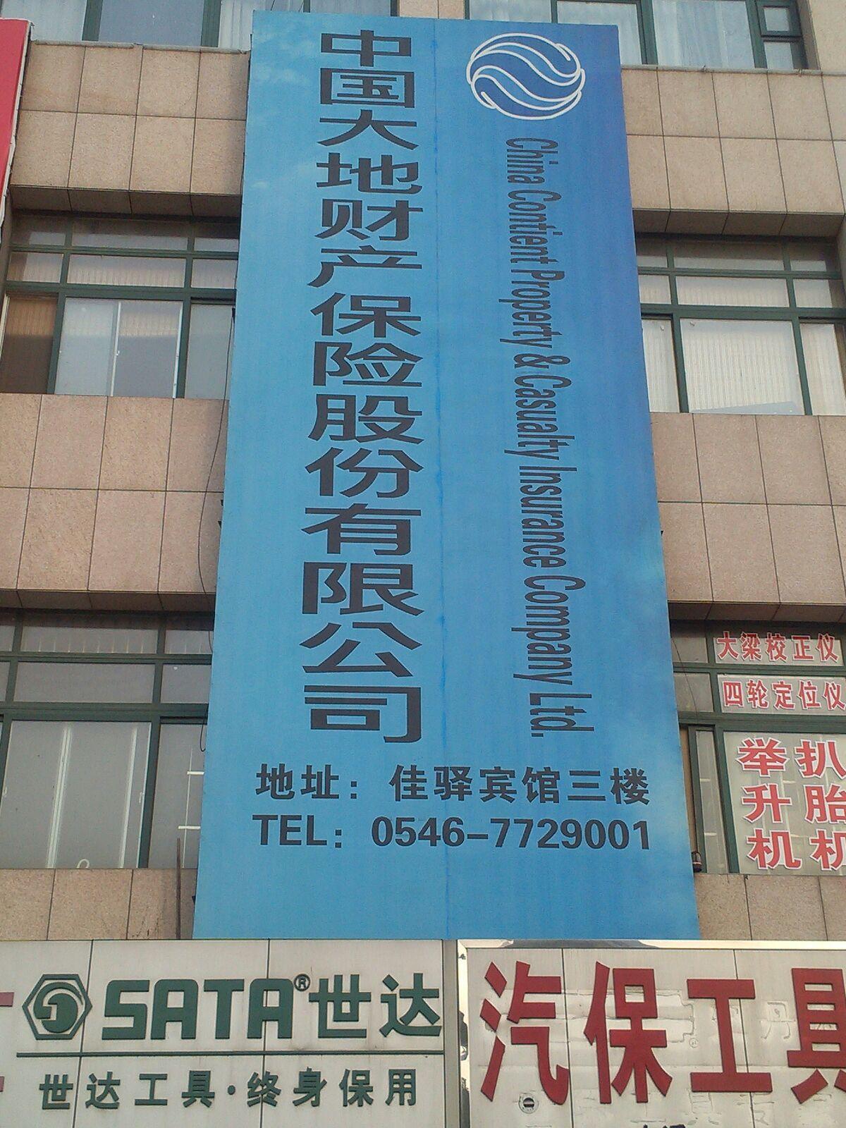 大地保险(广饶支公司)