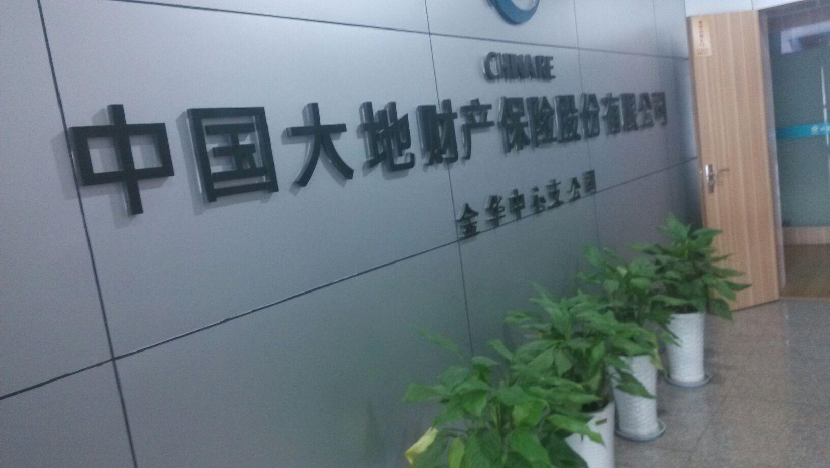 大地保险(金华中心支公司)