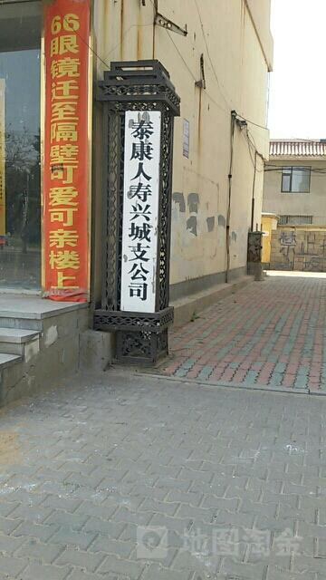 泰康人寿(兴城支公司)