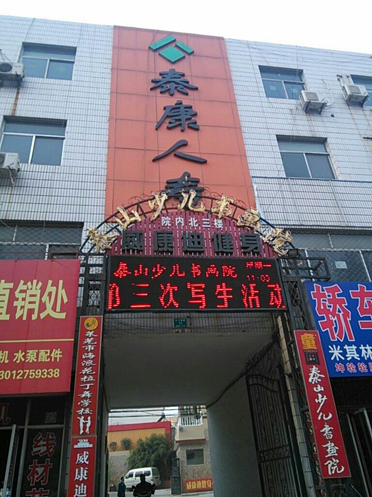 泰康人寿(莱芜中心支公司)