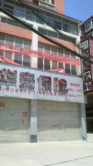华安保险(金鑫家园东南)