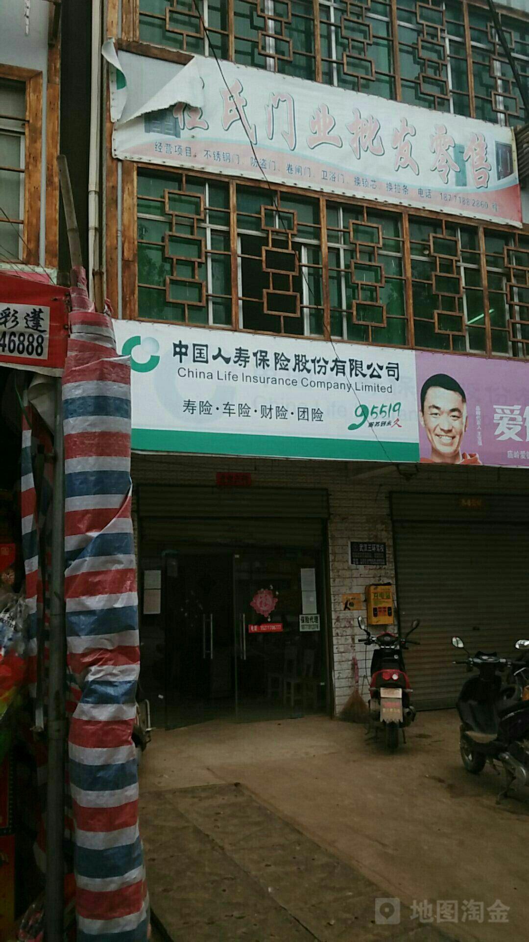 中国人寿(庙岭营销部)