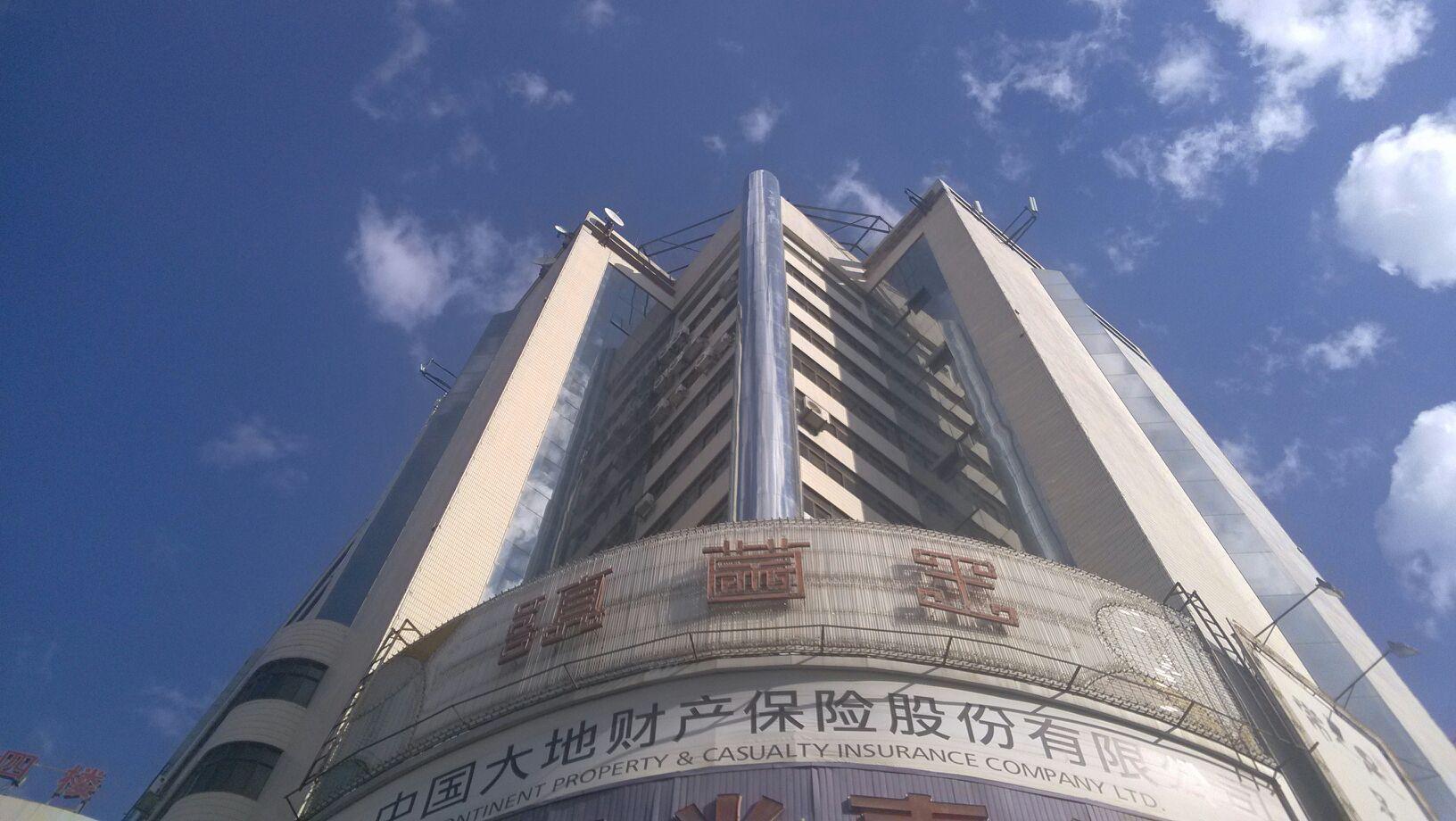 大地保险(官渡支公司)