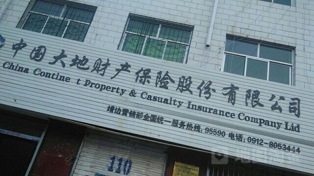 大地保险(靖边营销部)