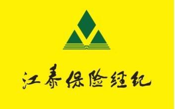 江泰保险经纪有限公司