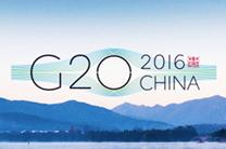 杭州G20领导人峰会最新消息