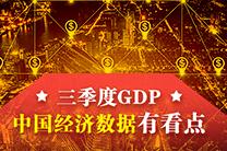 三季度GDP 中国经济数据有看点