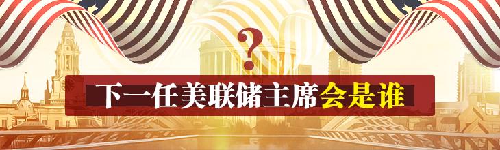 下一任美联储主席会是谁?