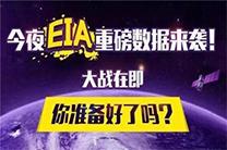 直击EIA数据 行情异动大战在即