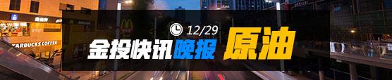 12月29日原油价格晚间交易提醒