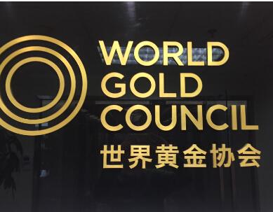 世界黄金协会罕见表态:中国市场再迎重要利好