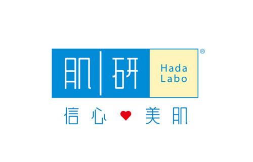 肌研Hada Labo