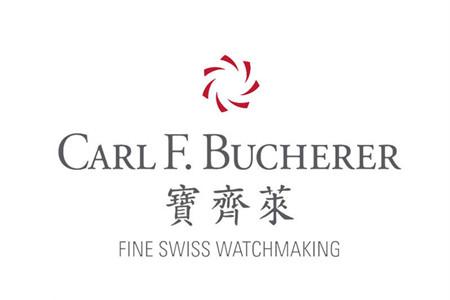 宝齐莱Carl F.Bucherer