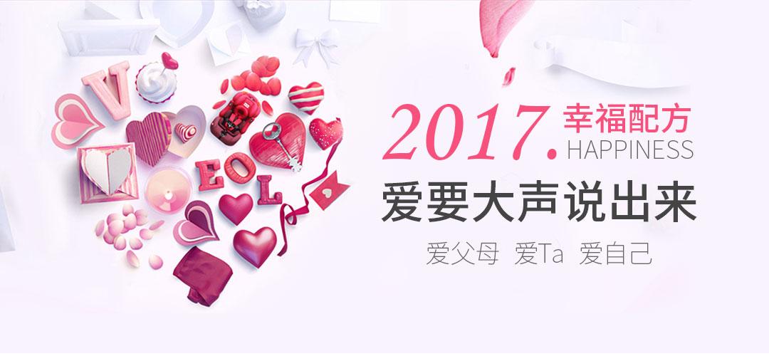 2017.幸福配方