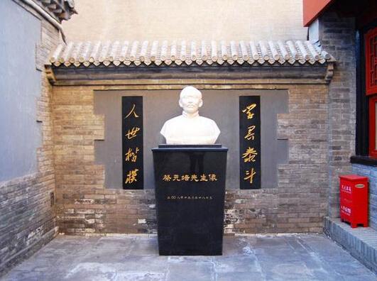 北京蔡元培故居