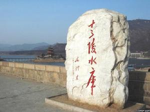 北京十三陵水库景区