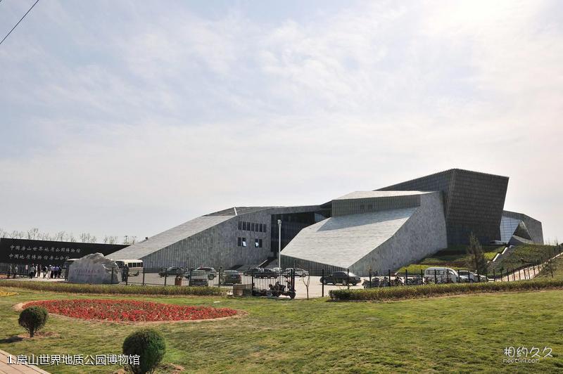 房山世界地质公园博物馆