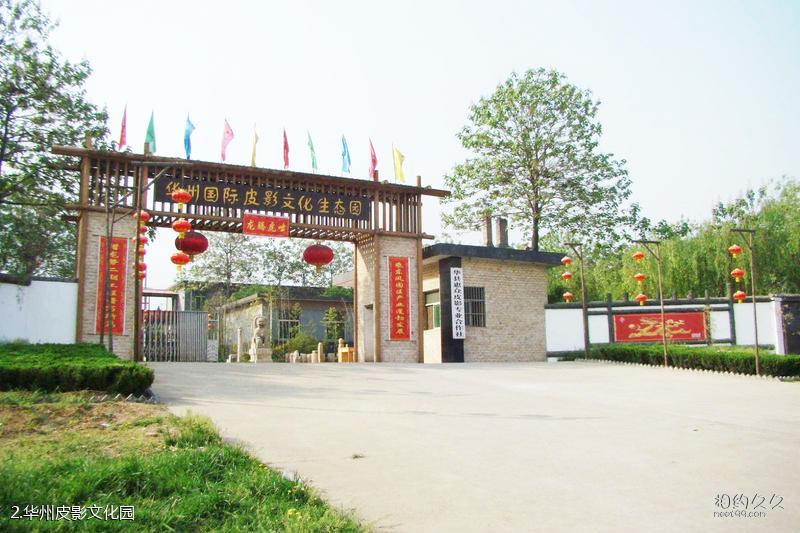 华州皮影文化园