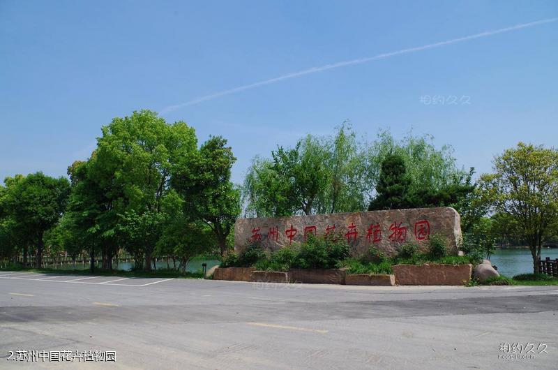 苏州中国花卉植物园
